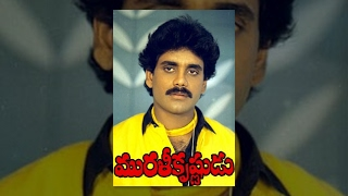 Murali Krishnudu Telugu Full Movie