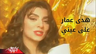 Download Ala Eini - Hoda Amar علي عيني - هدى عمار 3Gp Mp4