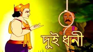 দুই ধনী - শিশুদের গল্প | শয়নকাল গল্প | New ঠাকুরমার ঝুলি | Panchatantra Golpo | Bengali Cartoon