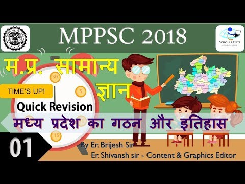 MP GK DETAILED PART 1 for MPPSC | MP POLICE  ASI | MP SI | MP POLICE CONSTABLE