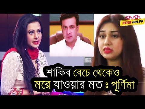 পূর্ণিমার কড়া জবাব শাকিব অপুর তালাক নিয়ে ! Shakib khan Apu Biswas Divorce | Actress purnima