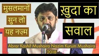मुसलमानों सुन लो यह नज़्म  ख़ुदा का सवाल |  Abrar Kashif Kurum Mushaira 2018 Like & Share