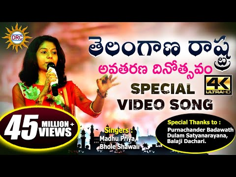 Xxx Mp4 Telangana Formation Day Special Video Song 2018 Madhu Priya Bhole Shawali DiscoRecoding Company 3gp Sex