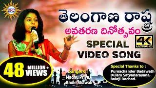 Telangana Formation Day Special Video Song 2018 || Madhu Priya, Bhole Shawali |DiscoRecoding Company