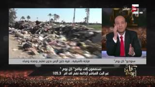 عمرو أديب: متقدمنـــاش خطوة في الـ 40 سنة اللي فاتوا