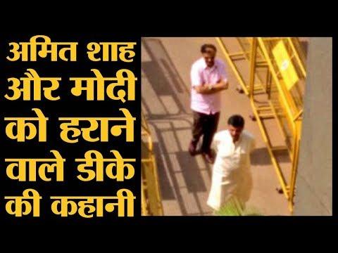 Xxx Mp4 DK Shivkumar जो Rahul Gandhi के विधायकों की Amit Shah से सुरक्षा कर रहे थे । Karnataka । Kumaraswamy 3gp Sex