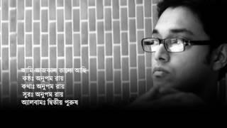 আমি আজ কাল ভালো আছি,অনুপম রায়