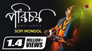 Porichoy | by Shofi Mondol | New Bangla Song 2018 | Official lyrical Video | ☢☢ EXCLUSIVE ☢☢