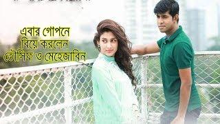 এবার গোপনে বিয়ে করলেন  তোসিফ ও মেহেজাবিন | Tawshif and Mehejabin Got Merried | Bangla News Today