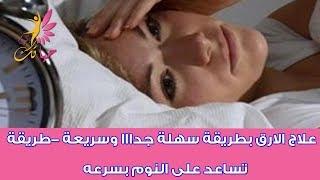 علاج الارق بطريقة سهلة جدااا وسريعة - طريقة تساعد على النوم بسرعه