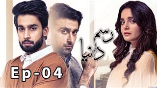 Rasm-e-Duniya Episode 04 - Armeena Khan Sami Khan & Bilal Abbas [New Drama]
