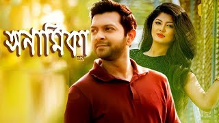 Bangla Romantic Natok 2018 Anamikaa || Tahsan Khan || Mousumi Hamid || Shihab Shaheen