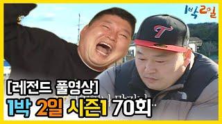 [1박2일 시즌 1] - Full 영상 (70회)