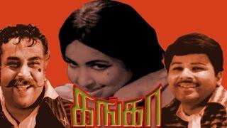 Ganga | Jaisankar, Nagesh,Raja Gokila | Tamil Movie HD