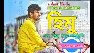 HIMU-হিমু এবং কিছু হলুদ অনুভূতি - bangla short film /Nasib Rahman/University of Barisal
