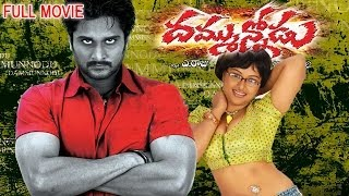 Dammunnodu Full Length Telugu Movie || DVD Rip
