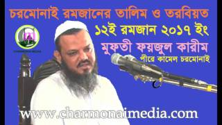 Bangla Waz By 2017 ১২ই রনজান ২০১৭  Mufti Fayzul Karim পীরে কামেল চরমোনাই