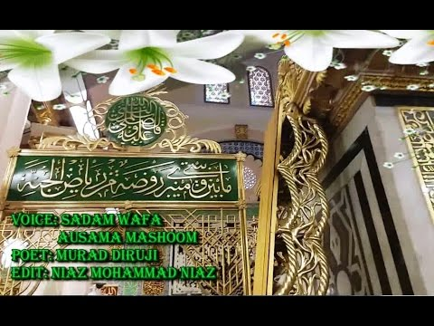 Pashto Naat Sadam Wafa & Ausama Mashoom Pa Maina munawara Ki Mi Janan Dai