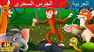 لجرس السحرى | Magic Bell Story in Arabic | قصص اطفال | حكايات عربية