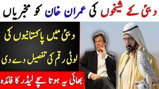 UAE is Ready To Help PM Imran khan | Infomatic