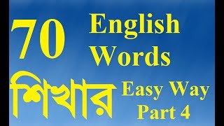 English to Bengali | Learn 70 English Words in Easy Way | Learn Vocabulary For Beginners | P-4