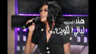 هند البحرينيه ربيع القلب | ليالي الكويت 2018