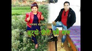 New Nepali Lok Deuda Song 2073/2017   Chhutyo Pritee Esai sal  Rekha Joshi & Padam Jan Bohora