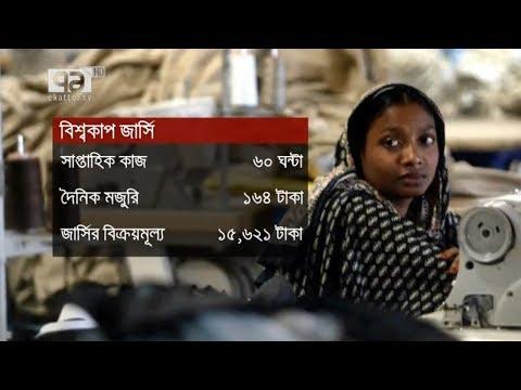 Xxx Mp4 ফুটবল বিশ্বকাপে মেইড ইন বাংলাদেশ Made In Bangladesh Ekattor TV 3gp Sex