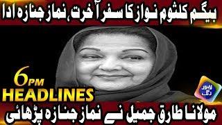 Namaz-e-Janaza  Ada -- News Headlines | 06:00 PM | 14 September  2018 | Lahore Rang