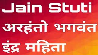 "jain stuti """"arhanto bhagavant indra mahita by www.jainsite.com"