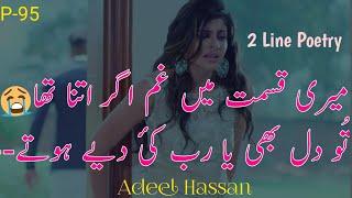 Best Urdu Sad Heart Touching 2 line Poetry Heart Touching Urdu Poetry Broken Heart Sad Shayri Adeel