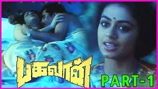 Bhagavan Tamil Movie Part -1  || Mammootty, Geetha, Shobana
