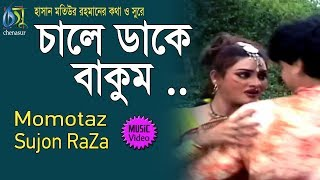 Chale Dake Bakkum । Momtaz  | Sujon Raza । Bangla New Folk Song