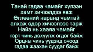 D45- 6 honog lyrics