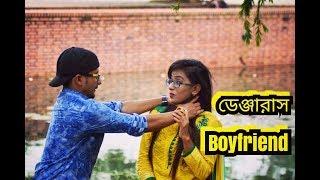 ডেঞ্জারাস Boyfriend || পারবো না আমি ছাড়তে তোকে || Typical Bengali Couples || Salman Raduave