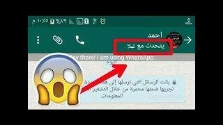 راقب رسائل  الواتساب اي شخص في العالم  بدون ما  تعرف رقم هاتفه  بكل سهولة (للاباء فقط)-جديد 2018