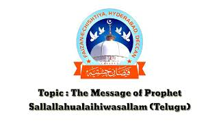 The Message of Prophet - (Telugu Islamic What's app Status)