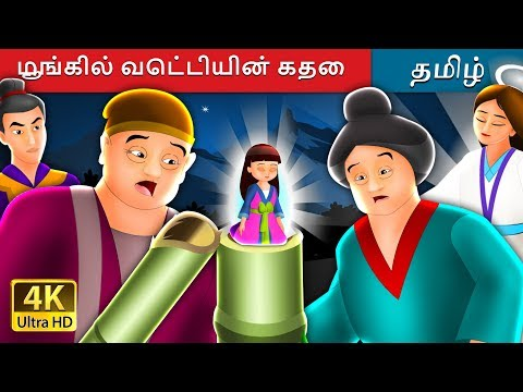 Xxx Mp4 மூங்கில் வெட்டியின் கதை Tale Of The Bamboo Cutter In Tamil Tamil Fairy Tales 3gp Sex