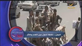 """الأسبوع في ساعة: """" اليمن .. نقطة تحول بين الغدر والثأر """""""