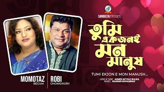 Tumi Ekjon - E Mon Manush - Momtaz Music Video - Ful Kumari