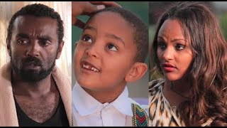 ፋንታ ስንታየሁ፣ ነፃነት ጌታቸው፣ ሕፃን አቤሜሌክ ጌታሰው Ethiopian film 2019 | Hilmegnaw