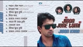 Jibon Jure Tumi | Jibon Khan | Naumi | Nirjhor | Mohona | Bangla Super Hits Audio Jukebox