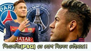 ব্রেকিং নিউজ || ৫ বছরের চুক্তিতে পিএসজি তে নেইমার || Barcelona || Neymar || Brazil