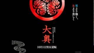 大奧:男女逆轉OST - Main Thema