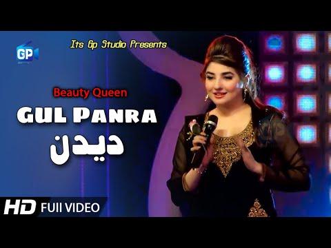 Xxx Mp4 Gul Panra Pashto New Song 2018 Pashto New Film Song Sta Da Dedan Da Pashto Video Top Songs Music 3gp Sex