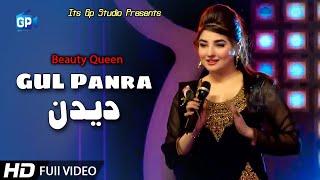 Gul Panra Pashto new song 2018 Pashto New Film Song Sta Da Dedan Da Pashto Video Top Songs Music