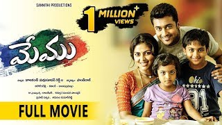 Memu Telugu Full Movie || 2016 Latest Telugu Movies || Surya, Amala Paul, Bindu Madhavi