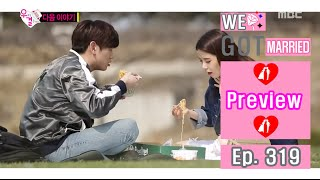 [Preview 따끈 예고] 20160430 We got Married4 우리 결혼했어요 - EP.319