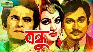 Bangla Movie | Bandhu (1967) || ft Razzak | Bobita | Ujjal | A.T.M. Shamsuzzaman