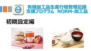 NORM-有機加工品生産行程管理記録支援 初期設定